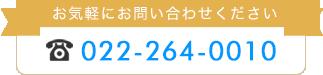 TEL:022-264-0010